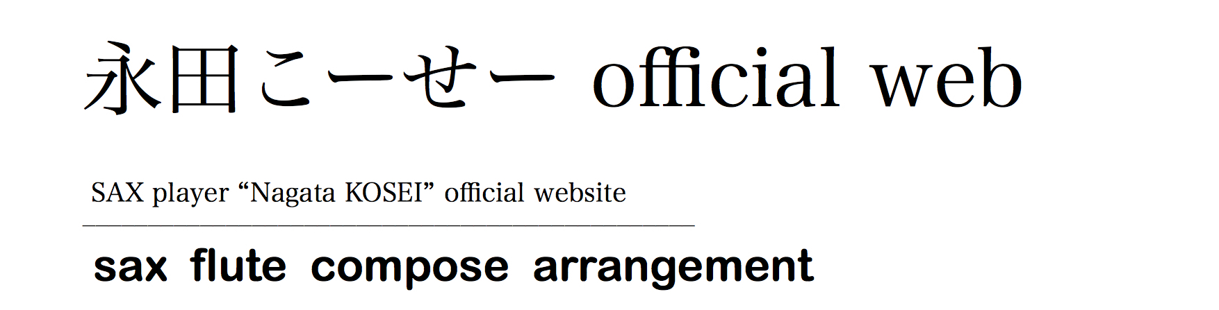 永田こーせー official web